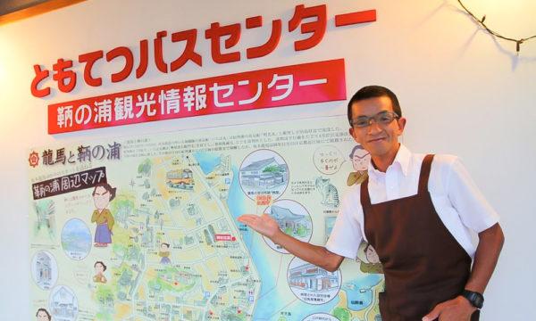 ともてつバスセンター/鞆の浦観光情報センター