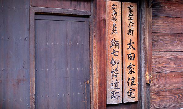 太田家住宅